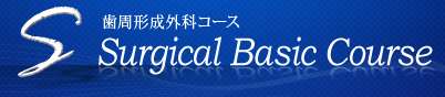 歯周形成外科コース SBC( Surgical Basic Course)