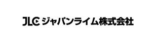 ジャパンライム 株式会社